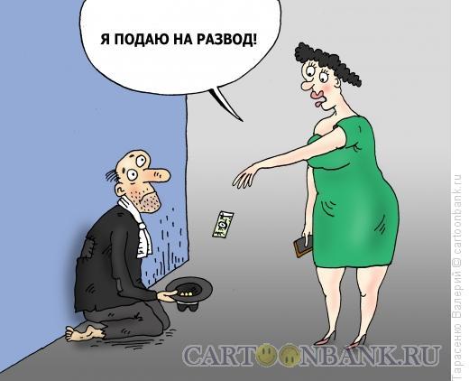 Карикатура: Развод, Тарасенко Валерий