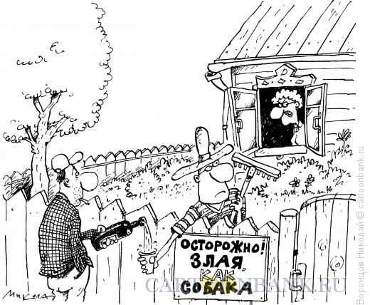 Карикатура: Дачники, Воронцов Николай