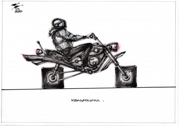 Карикатура: Квадроцикл ., Юрий Косарев