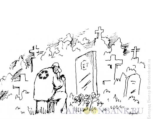 Карикатура: Знак переработки, Богорад Виктор