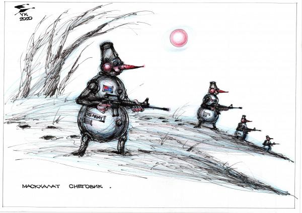 Карикатура: Маскхалат Снеговик ., Юрий Косарев