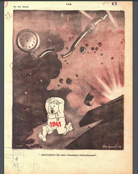 "Мем: новогодний номер журнала ""Крокодил"" за 1941 год., комент"