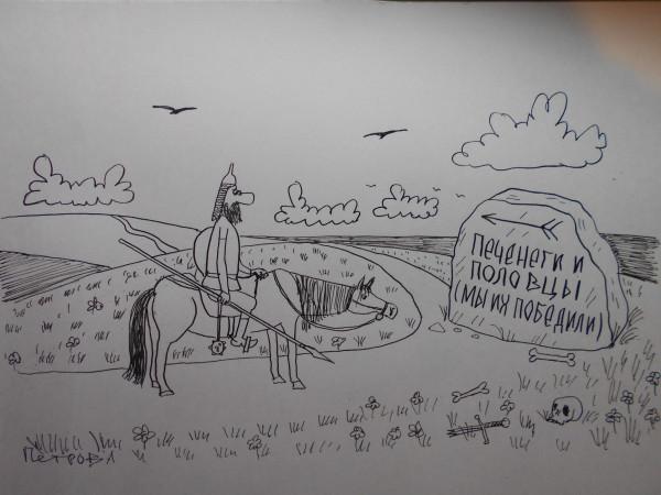 Карикатура: Витязь на распутье, Петров Александр