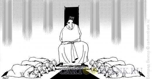 Карикатура: Король- сумасшедший, Богорад Виктор