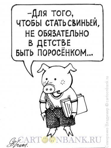 Карикатура: Размышления поросенка, Семеренко Владимир