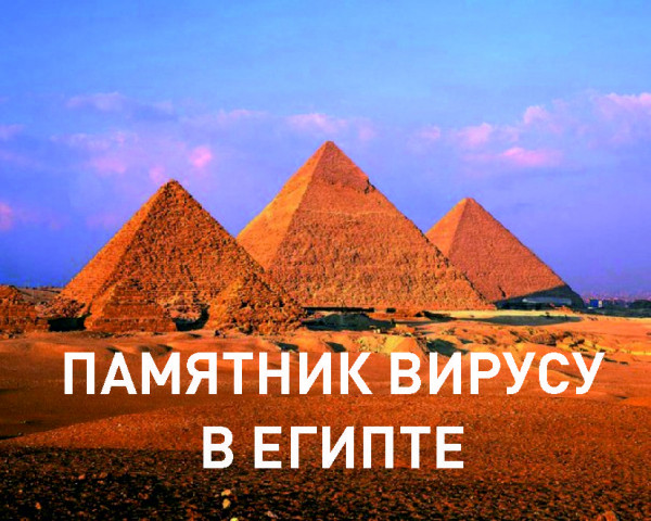 Мем: Корона Древнего Египта