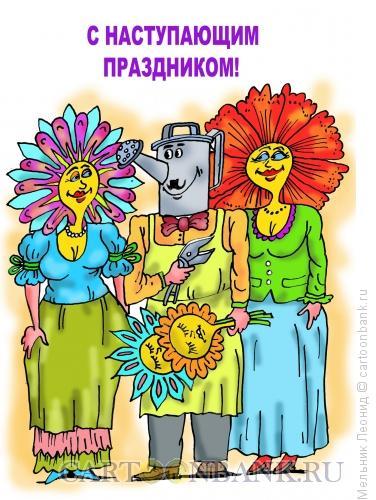 Карикатура: Поздравляю!, Мельник Леонид
