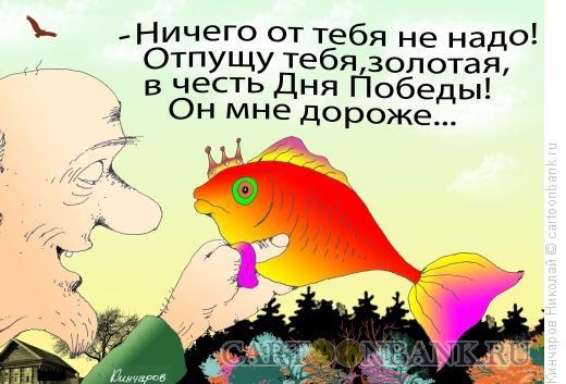 Карикатура: СТАРИК, ЗОЛОТАЯ РЫБКА И ДЕНЬ ПОБЕДЫ, Кинчаров Николай