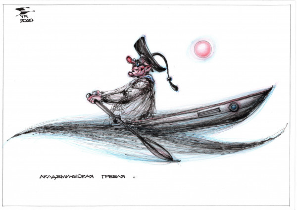 Карикатура: Академическая гребля ., Юрий Косарев