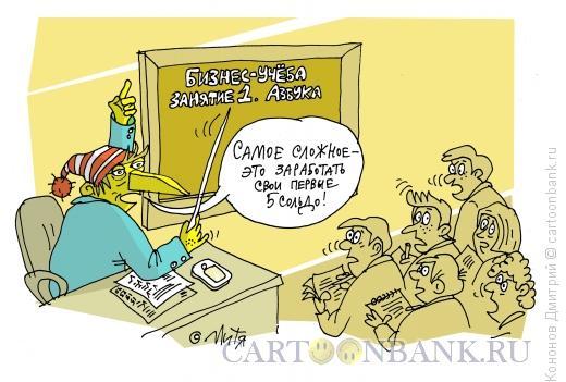 Карикатура: Буратино проводит бизнес-учебу, Кононов Дмитрий