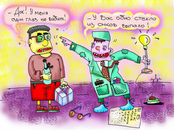 Карикатура: очко потерял? не беда! вставим новое!!!! ВОССТАНОВИМ ЗРЕНИЕ!!!, Давиденко Леонид