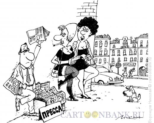 Карикатура: Пресса, Воронцов Николай