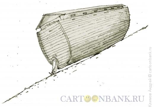 Карикатура: Save world, Климов Андрей