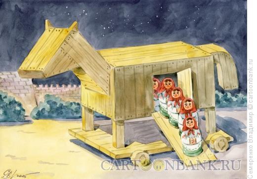 Карикатура: Троянский конь, Семеренко Владимир
