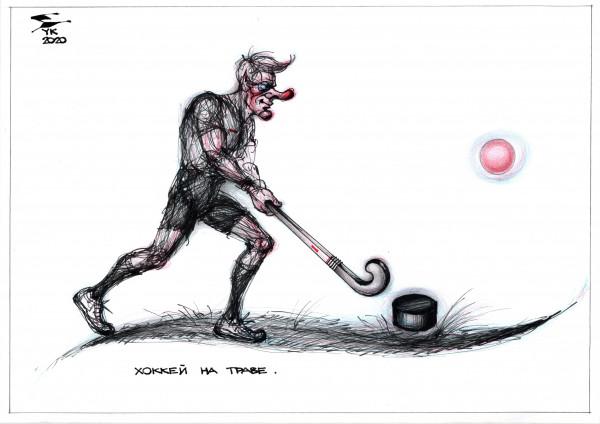 Карикатура: Хоккей на траве ., Юрий Косарев