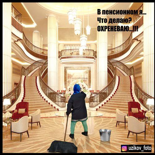 Мем, Узиков Александр