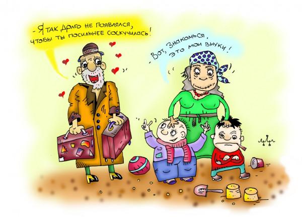 Карикатура: где тебя носило, Давиденко Леонид
