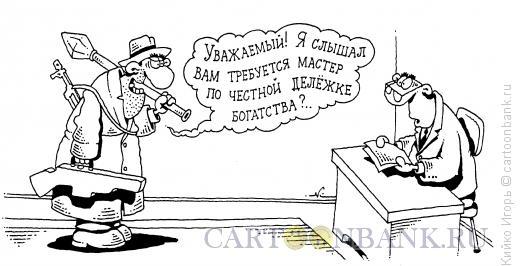 Карикатура: Мастер по дележке, Кийко Игорь