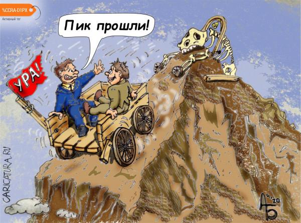 Карикатура: Пик пройден!