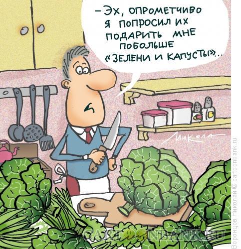 Карикатура: Подарок, Воронцов Николай