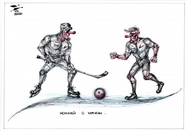 Карикатура: Хоккей с мячом ., Юрий Косарев