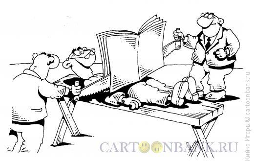 Карикатура: Распил, Кийко Игорь