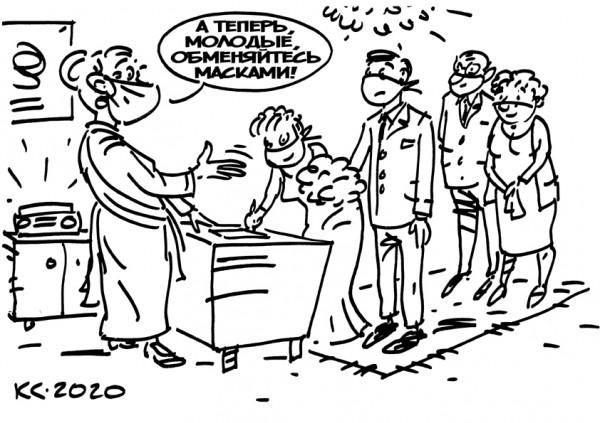Карикатура: А теперь, молодые, обменяйтесь масками!.., Вячеслав Капрельянц