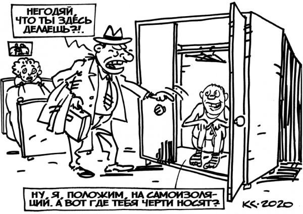 Карикатура: Адюльтер-2020, Вячеслав Капрельянц