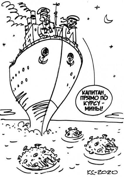 Карикатура: Капитан, по курсу мины!, Вячеслав Капрельянц