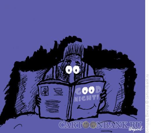 Карикатура: книжка на ночь, Богорад Виктор