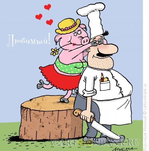 Карикатура: Любимый, Воронцов Николай