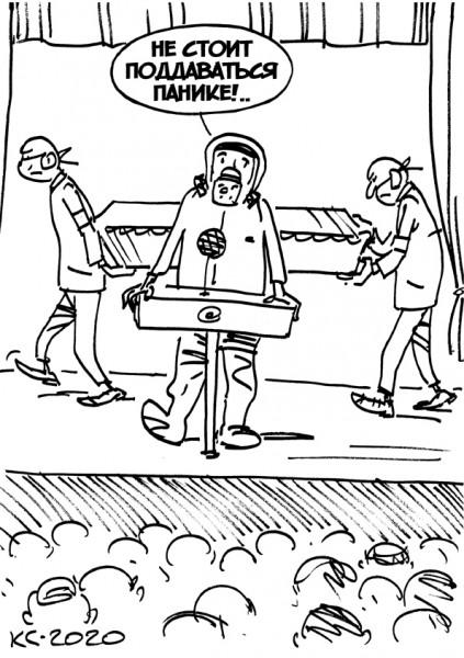 Карикатура: Не стоит поддаваться панике!, Вячеслав Капрельянц