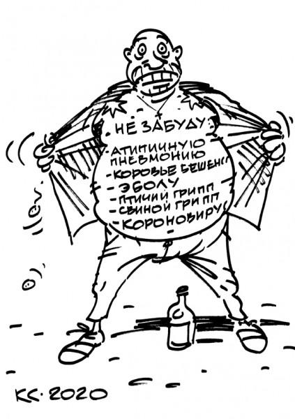Карикатура: Не забуду... covid19!, Вячеслав Капрельянц