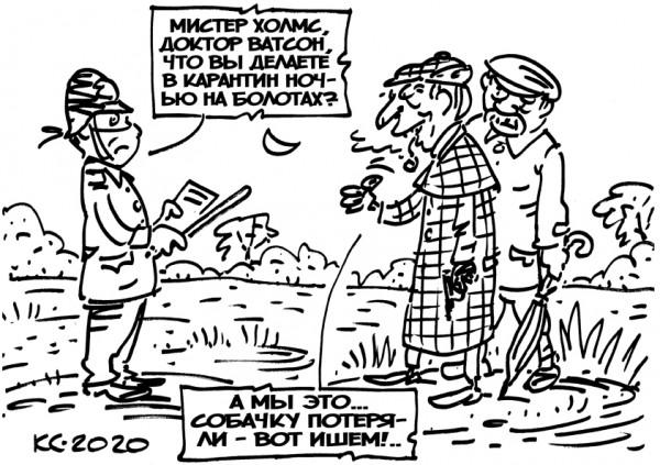 Карикатура: Собака Баскервилей и карантин, Вячеслав Капрельянц