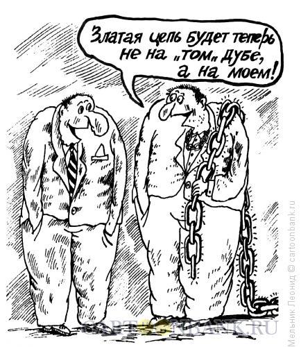 Карикатура: Цепь, Мельник Леонид