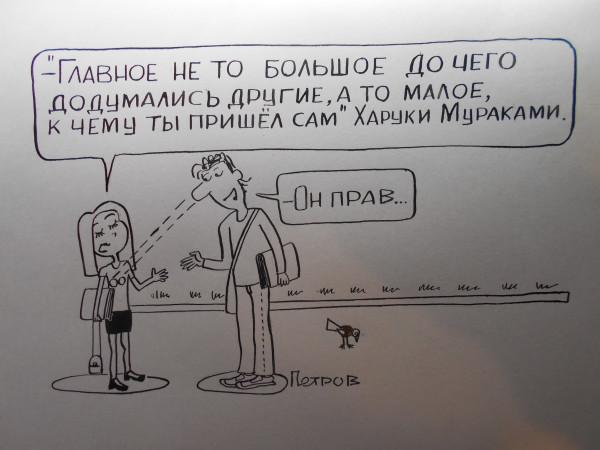 Карикатура: Харуки Мураками, Петров Александр