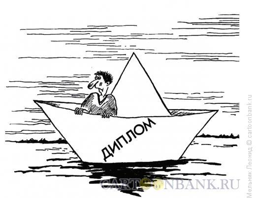 Карикатура: Ненадежное судно, Мельник Леонид
