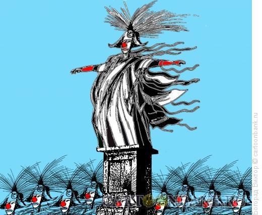 Карикатура: Памятник комплексу величия, Богорад Виктор
