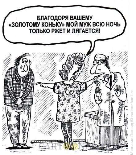 Карикатура: Бесполезное средство, Мельник Леонид