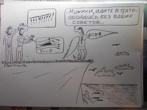 Карикатура: Икар и советчики, Петров Александр