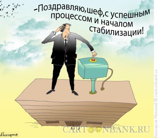 Карикатура: Поздравление, Кинчаров Николай