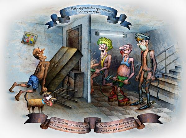 Карикатура: карикатура, Иванов Игорь