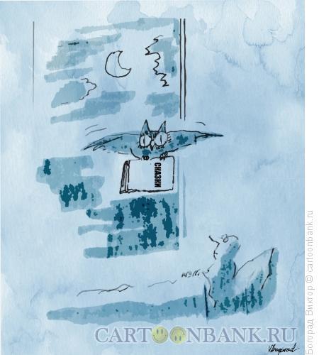 Карикатура: Сказки на ночь, Богорад Виктор