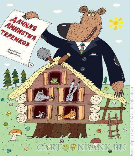 Карикатура: Теремок, Белозёров Сергей