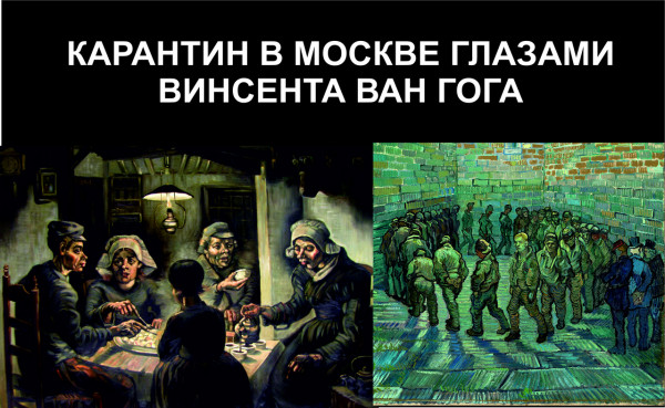 Мем: Карантин в Москве, Ариосто
