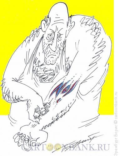Карикатура: Наркоман, Эренбург Борис