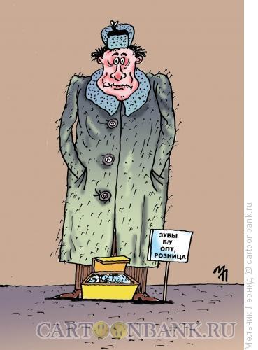 Карикатура: Бывший в употреблении, Мельник Леонид