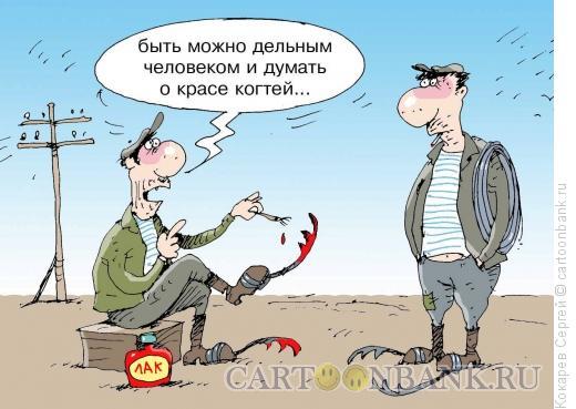 Карикатура: когти, Кокарев Сергей