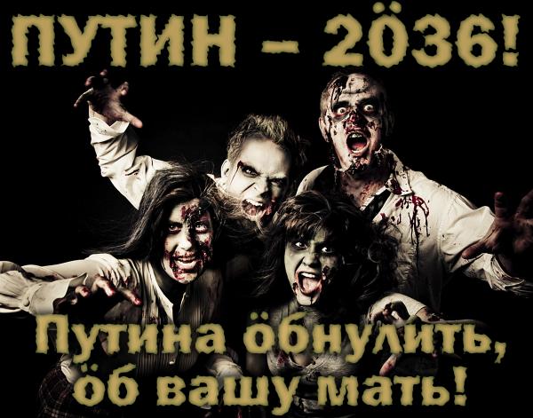Мем: ПУТИН – 2Ö36!, Антипуть