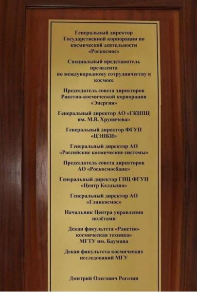 Мем: Табличка на кабинете Рогозина., Hendry